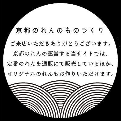 京都のれんのものづくり ご来店いただきありがとうございます。京都のれんの運営する当サイトでは、定番のれんを通販にて販売しているほか、オリジナルのれんもおつくり頂けます。
