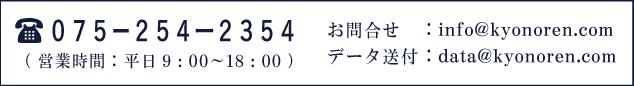 電話:075−254−2354