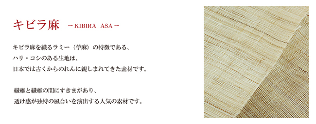 キビラ:ハリとコシを持つキビラ素材は、古くから暖簾の素材として親しまれてきた素材です。
