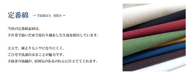 定番綿:手紡ぎの地織りが雰囲気のある風合いにします。(ご自宅での洗濯が可能です)