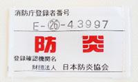 日本防炎協会の防炎(イ)ラベル(布製)