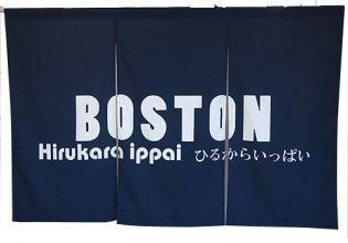 ボストン様のれん全体