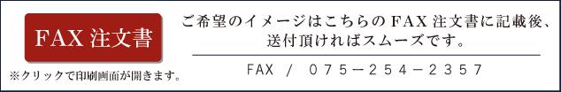 こちらのFAX注文書でイメージをお伝えください。