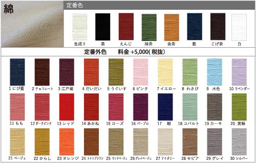 綿生地・色の種類