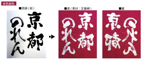 定番綿で染め抜き表現