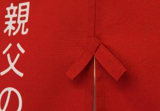 NOODLES COMPANY様のれん縫製特殊