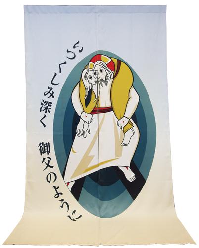 カトリック大阪大司教区様日よけのれん全体