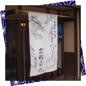 京都のれんが作るオーダー事例一覧ページへ