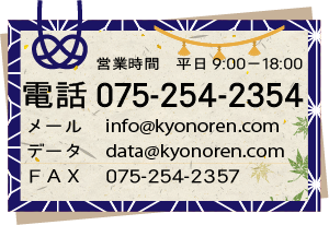 京都のれんインフォメーション