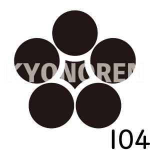 裏梅鉢(うらうめばち)家紋104のれんkyonoren.com