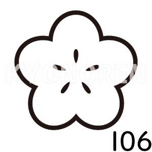 陰光琳向う梅(かげこうりんむこううめ)家紋106のれんkyonoren.com