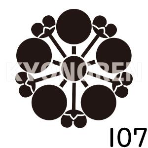 花付き梅鉢(はなつきうめばち)家紋107のれんkyonoren.com
