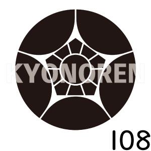 割り梅鉢(わりうめばち)家紋108のれんkyonoren.com