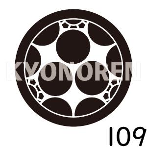 丸に三つ割り梅鉢(まるにみつわりうめばち)家紋109のれんkyonoren.com