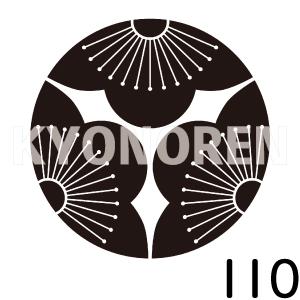 三つ割り向う梅(みつわりむこううめ)家紋110のれんkyonoren.com