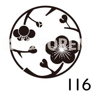 変り梅枝丸(かわりうめえだまる)家紋116のれんkyonoren.com