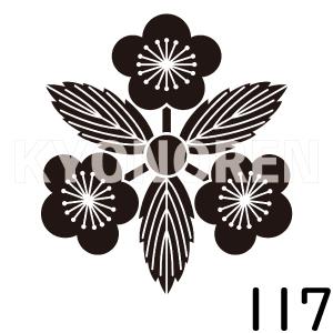 三つ葉向う梅(みつばむこううめ)家紋117のれんkyonoren.com