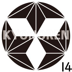 三つ割り麻の葉(みつわりあさのは)家紋14のれんkyonoren.com