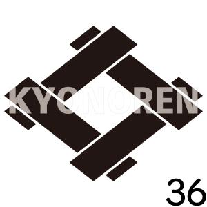 組井桁(くみいげた)家紋36のれんkyonoren.com