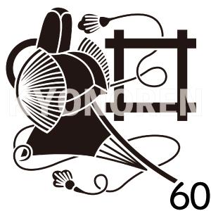 業平井筒(なりひらいづつ)家紋60のれんkyonoren.com