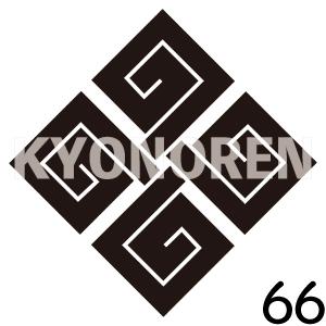 隅立て結び稲妻(すみたてむすびいなづま)家紋66のれんkyonoren.com