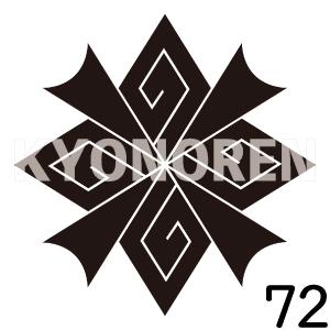 稲光付き四つ稲妻(いなびかりつきよついなづま)家紋72のれんkyonoren.com