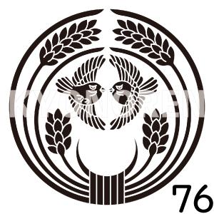 抱き稲に向い雀(だきいねにむかいすずめ)家紋76のれんkyonoren.com