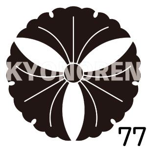 三つ銀杏(みついちょう)家紋77のれんkyonoren.com