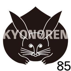 兎(うさぎ)家紋85のれんkyonoren.com
