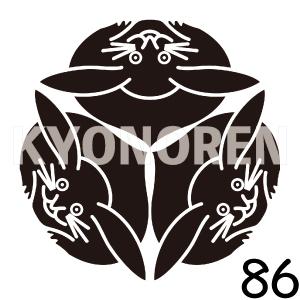 三つ兎(みつうさぎ)家紋86のれんkyonoren.com