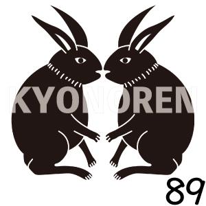 向い兎(むかいうさぎ)家紋89のれんkyonoren.com