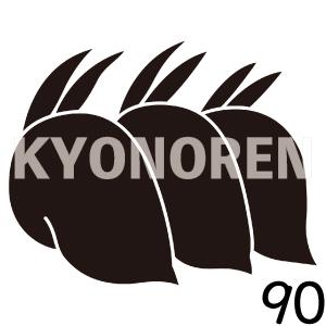 後向き三つ並び兎(うしろむきみつならびうさぎ)家紋90のれんkyonoren.com
