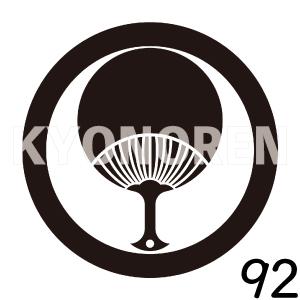 丸に団扇(まるにうちわ)家紋92のれんkyonoren.com