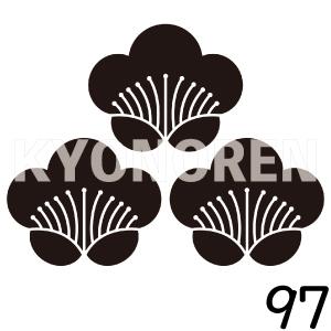 三つ盛り香い梅(みつもりにおいうめ)家紋97のれんkyonoren.com