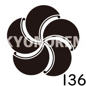 五つ捻じ瓜(いつつねじうり)家紋136のれんkyonoren.com