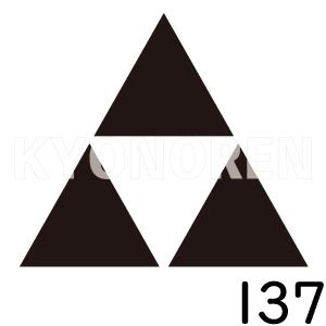 三つ鱗(みつうろこ)家紋137のれんkyonoren.com