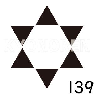六つ鱗(むつうろこ)家紋139のれんkyonoren.com