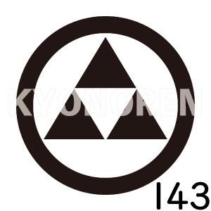 丸に三つ鱗(まるにみつうろこ)家紋143のれんkyonoren.com
