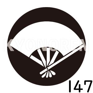 石持ち地抜き五本骨扇(こくもちじぬきごほんほねおうぎ)家紋147のれんkyonoren.com