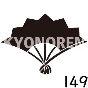 雁木反り扇(がんぎそりおうぎ)家紋149のれんkyonoren.com