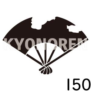 破扇(やぶれおうぎ)家紋150のれんkyonoren.com
