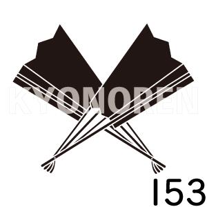 半開き違い扇(はんびらきちがいおうぎ)家紋153のれんkyonoren.com