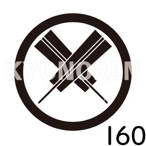 丸に違い扇(まるにちがいおうぎ)家紋160のれんkyonoren.com