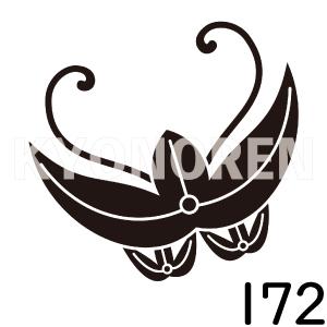 沢瀉胡蝶(おもだかこちょう)家紋172のれんkyonoren.com