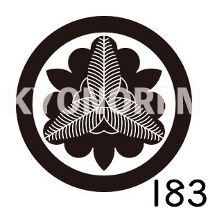 丸に向う杜若の花(まるにむこうかきつばたのはな)家紋183のれんkyonoren.com