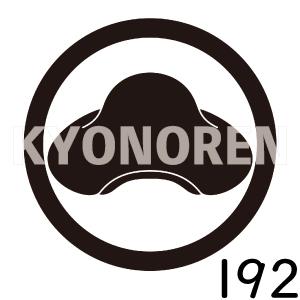 丸に俯き陣笠(まるにうつむきじんがさ)家紋192のれんkyonoren.com