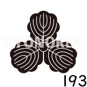 三つ柏(みつかしわ)家紋193のれんkyonoren.com