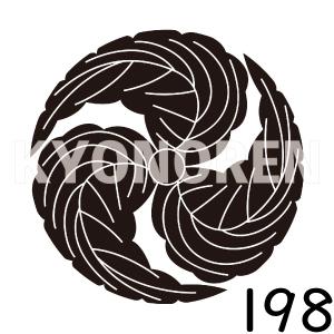 三つ柏の巴(みつかしわともえ)家紋198のれんkyonoren.com