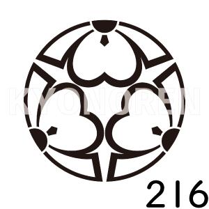中陰三つ割り剣片喰(ちゅうかげみつわりけんかたばみ)家紋216のれんkyonoren.com