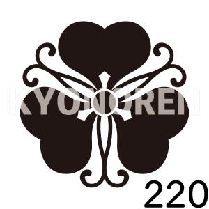 三つ蔓片喰(みつつるかたばみ)家紋220のれんkyonoren.com